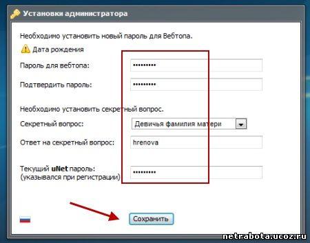 Как сделать страницу администратора