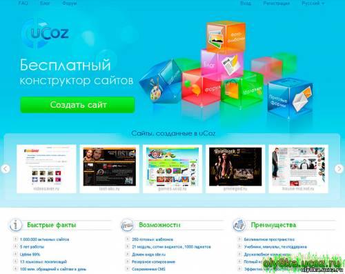 Создание бесплатного сайта на юкосе интересное о создании сайтов