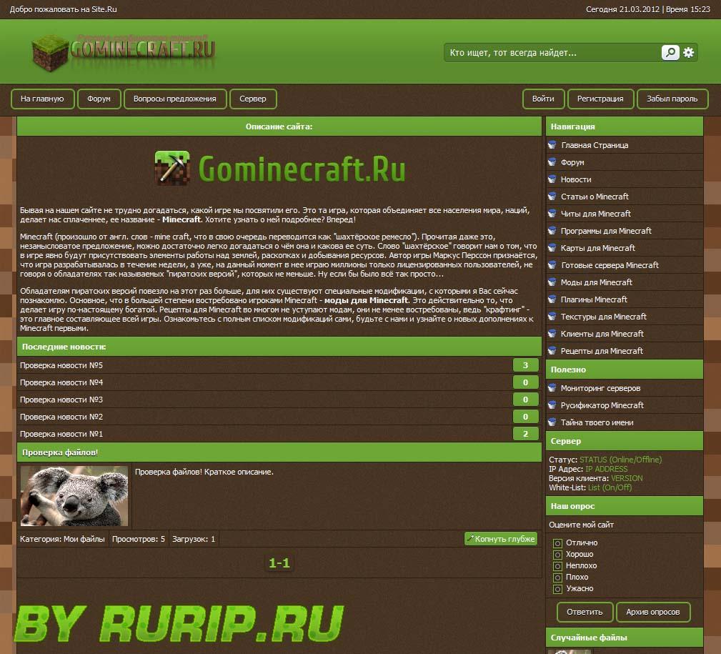 шаблон для сайта ucoz minecraft: