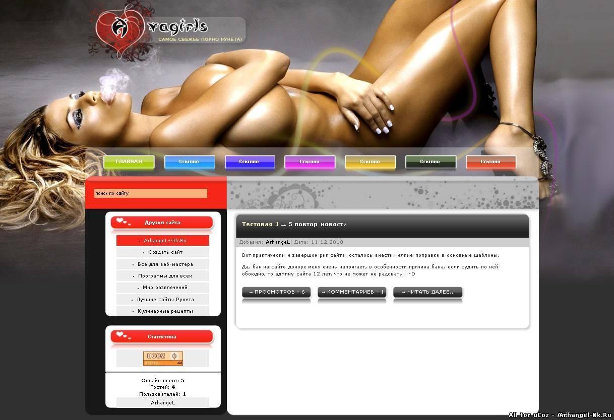 Эротические порно шаблоны для юкоз