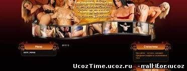 Порно шаблоны для ucoz сайта