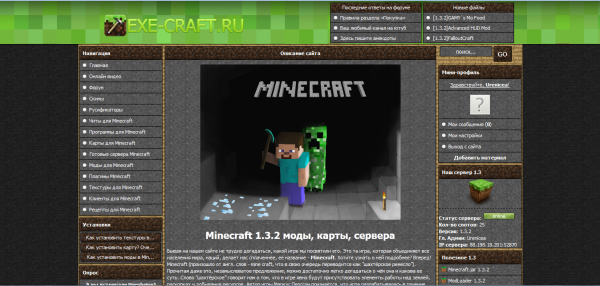 Шаблон для UCOZ Minecraft как на Exe-Craft.ru