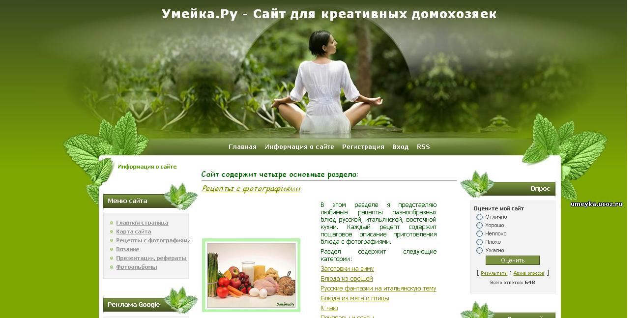 шаблон для ucoz green meditation