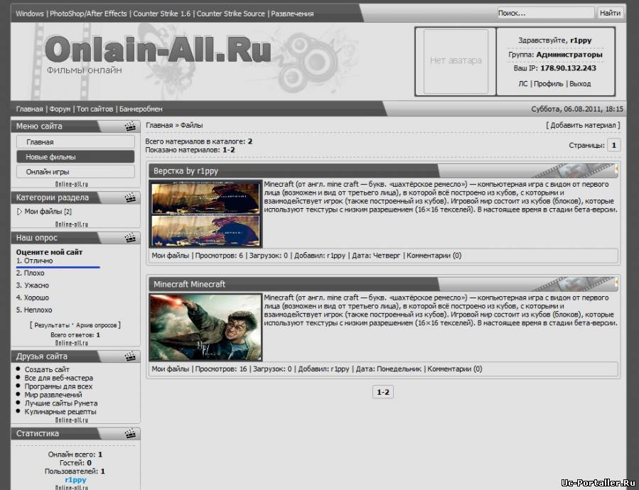 Uc portaller ru шаблон порнуха