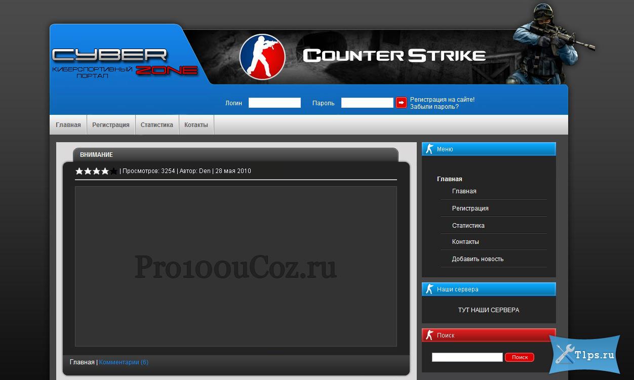 Сервер css для ucoz отопительный сезон в шумерля официальный сайт администрации