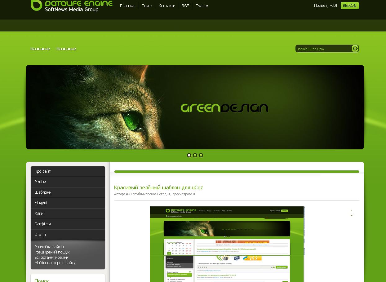 Шаблоны бесплатные для создания сайта как узнать сайт нашей управляющей компании